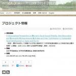 更新情報(8/7):WISEA(科研ページ)