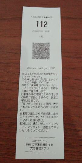 発券された用紙